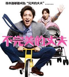 Zannen-na-Otto-japanese-dramas-38059472-627-702