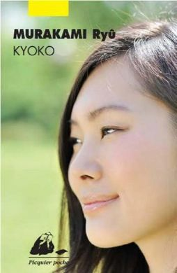 http___www.lalitteraturejaponaise.com_wp-content_uploads_2015_11_kyoko.jpg