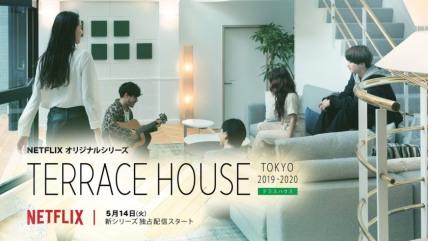 terrace-house-tokyo-2019-2020.jpg